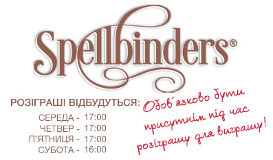 Виставка Hand Made Expo Весна 2014 Акція від Spellbinders в Україні