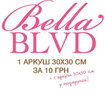 Акція на папір Bella BLVD