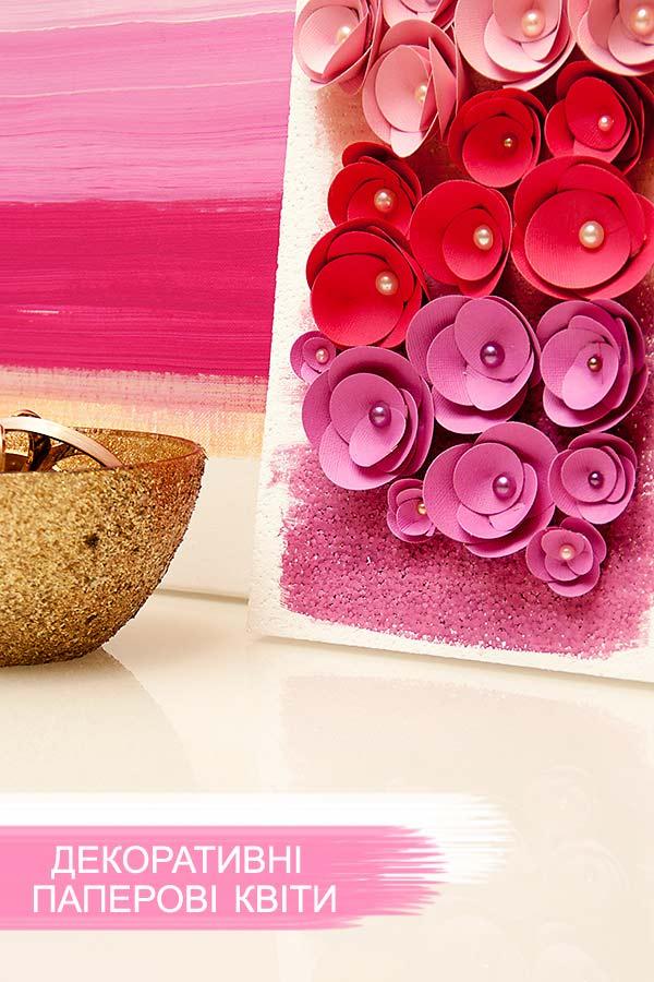 Квіти з паперу для весняного декору