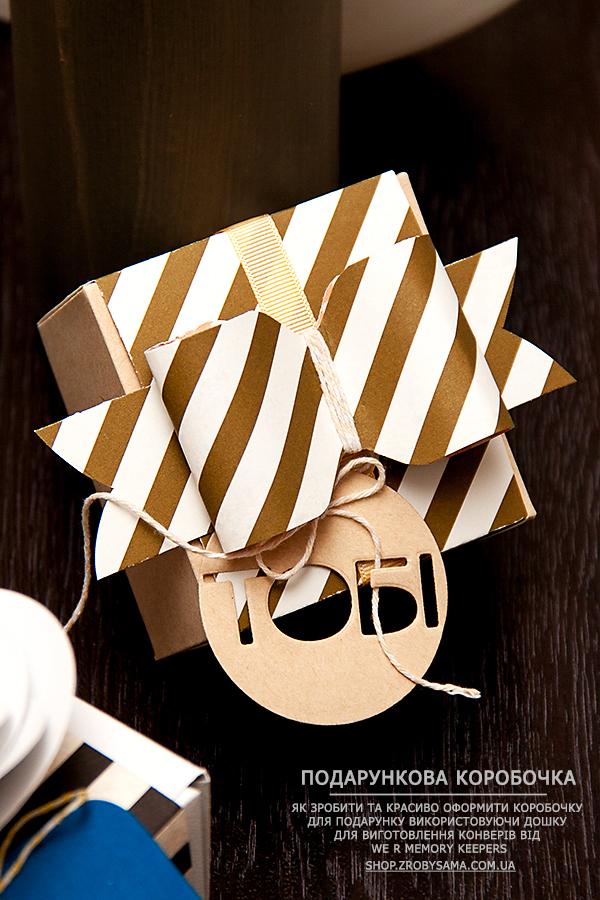 Як зробити та оформити подарункову коробочку. Відео