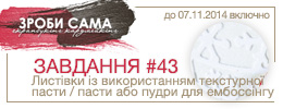 Завдання #43. Листівки із використанням Текстурної пасти / Пасти для ембоссінгу / Пудри для ембоссінгу