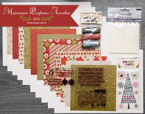 Набір матеріалів для Майстерні Різдвяних Листівок 2014