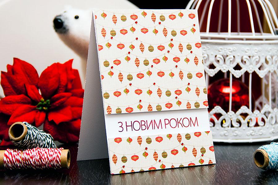 Зроби Сам(А) | Майстерня Різдвяних Листівок 2014. День 6 Менше = Більше. Скрап папір у CAS листівках #листівки #ручнаробота #листівкиручноїроботи #кардмейкінг #штампування