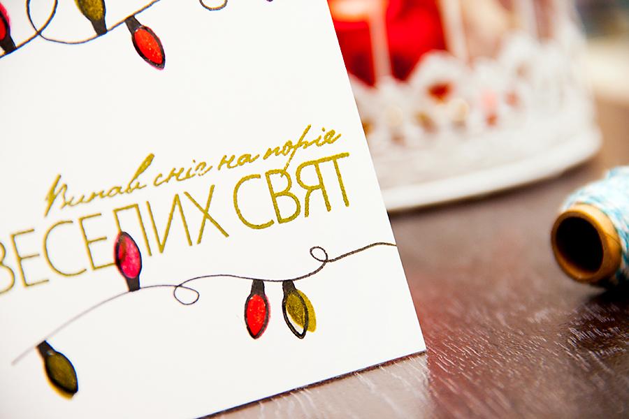 Зроби Сам(А) | Майстерня Різдвяних Листівок 2014. День 3 - Литівки із відштампованим фоном #листівки #ручнаробота #листівкиручноїроботи #кардмейкінг #штампування