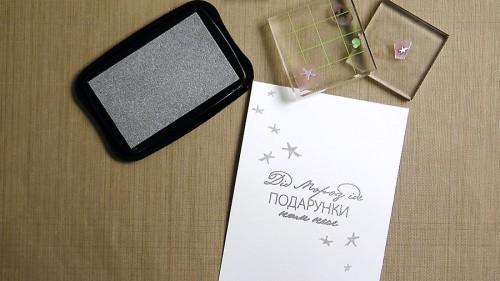 Зроби Сам(А) | Майстерня Різдвяних Листівок 2014. День 5 Менше = Більше. Скрап папір у CAS листівках #листівки #ручнаробота #листівкиручноїроботи #кардмейкінг #штампування