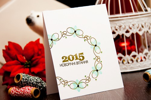 Зроби Сам(А) | Майстерня Різдвяних Листівок 2014. День 2 - Одношарові листівки #листівки #ручнаробота #листівкиручноїроботи #кардмейкінг #штампування