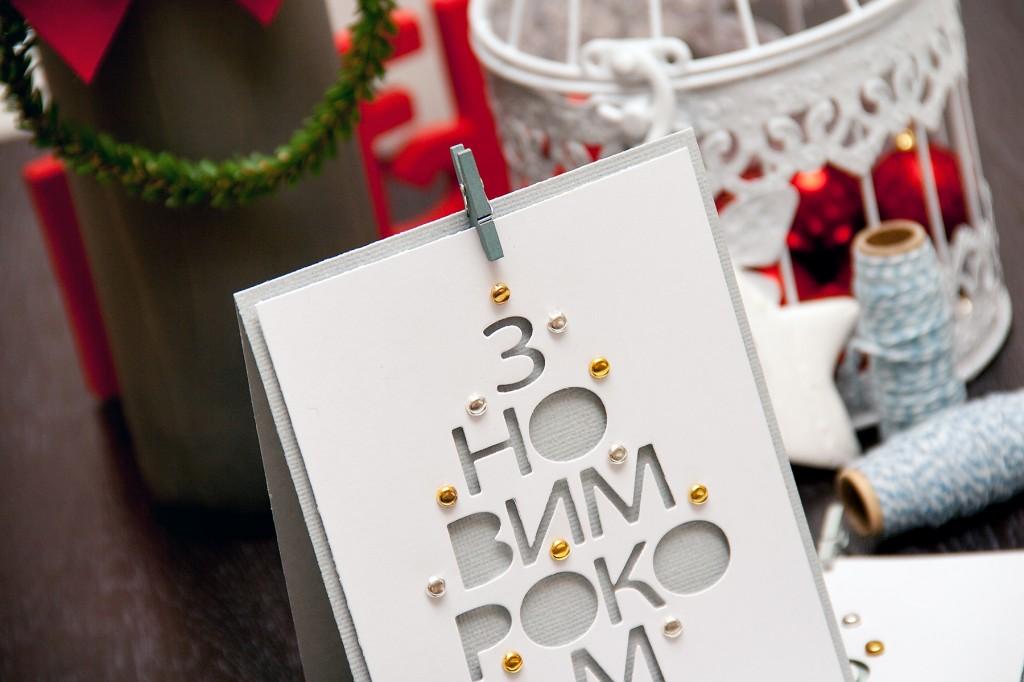 Зроби Сам(А) | Новорічні листівки своїми руками використовуючи ножі кириличний алфавіт від Spellbinders #новийрік #листівки #листівкиручноїроботи #spellbinders #відеомк