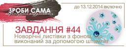 Завдання #44. Новорічні листівки з фоном, що виконаний за допомогою штампів
