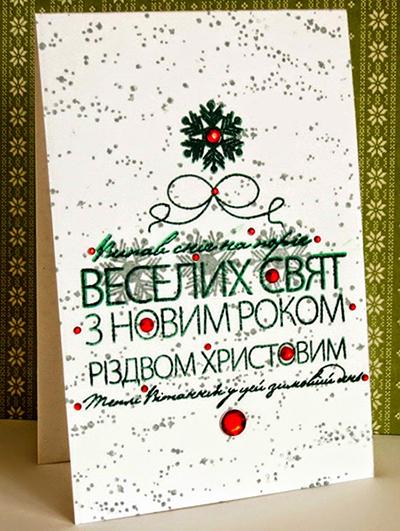 Майстерня Різдвяних Листівок - підсумок!