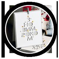 Новорічні листівки із ножами Spellbinders | Зроби Сам(А)