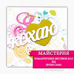 Майстерня Романтичних Листівок 2015.