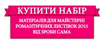Майстерня Романтичних Листівок 2015