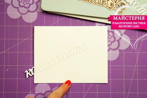 Зроби Сам(А) | Майстерня Романтичних Листівок 2015. Урок №1 Імітація тиснення + об'ємний фон