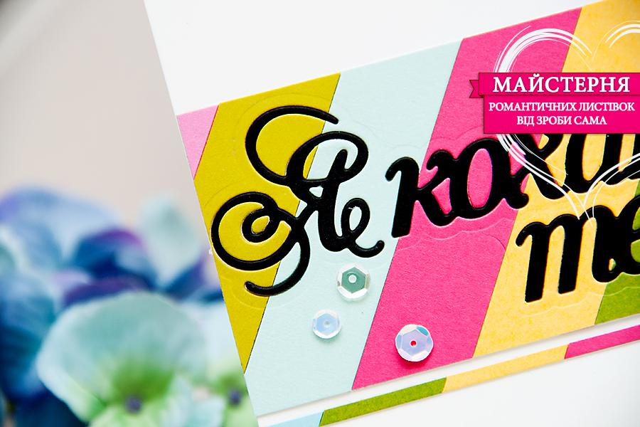 Зроби Сама(А) | Майстерня Романтичних Листівок 2015. Урок №4 Інкрустоване різання + написи з кольоровою тінню