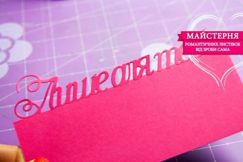 Зроби Сам(А) | Майстерня Романтичних Листівок 2015. Урок №2 Чипборд із паперу + часткове різання