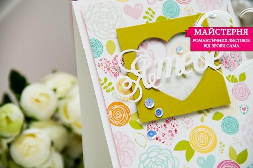 Зроби Сам(А) | Майстерня Романтичних Листівок 2015. Урок №5 Негативне різання + зміщений негатив