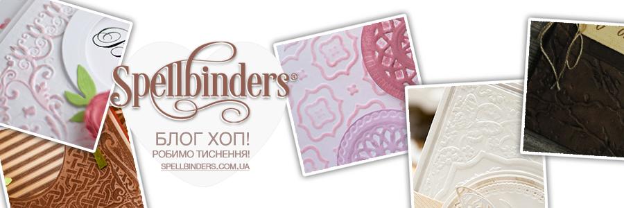 Весняний блог хоп від Spellbinders UA. Робимо тиснення! + Подарунки