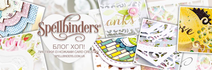 Літній блог хоп від Spellbinders UA. Card Creator + Подарунки!