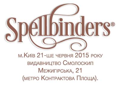 Дні Spellbinders. Київ, 21-ше червня 2015 р.