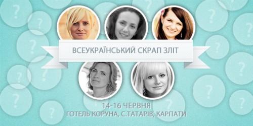 Запрошуємо на Всеукраїнський Скрап Зліт у Карпати 14-16 червня