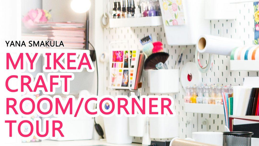 My IKEA Craft Room (Craft Corner) Tour 2018 | Yana Smakula #craftroom #ikeacraftroom #craftsuppliesstorage #ikeacraftroomstorage #ikeacraftroomideas #ikeacraftroomideassmallspaces