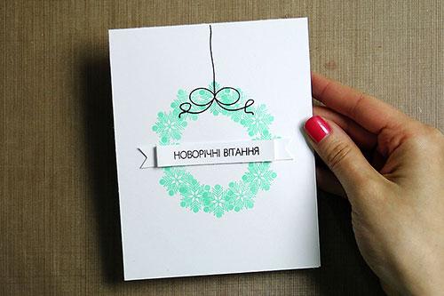 Майстерня Різдвяних Листівок 2014. День 10 Віночки у новорічних листівках
